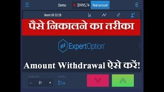 expert option withdrawal in hindi