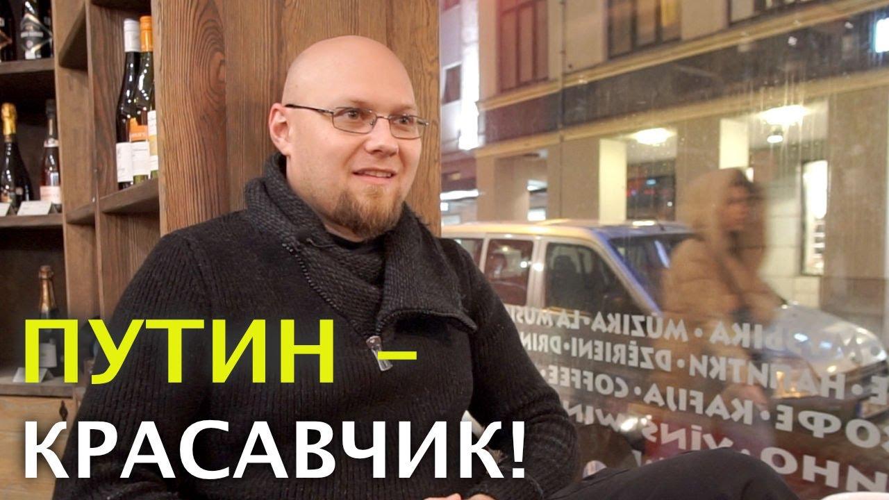 Латвиец о жизни в России (эмигрант, интервью). ПУТИН - это СТАЛИН