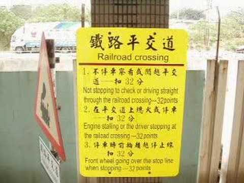 Taipei Driver's License Road Test (English) (Part 1)