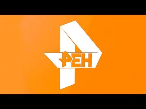 Прямой эфир Рен ТВ - Cмотреть видео онлайн с youtube, скачать бесплатно с ютуба