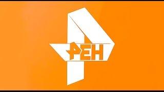 Прямой эфир Рен ТВ