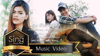 MV เพลงเสียตัวแลกใจ - คะแนน นัจนันท์