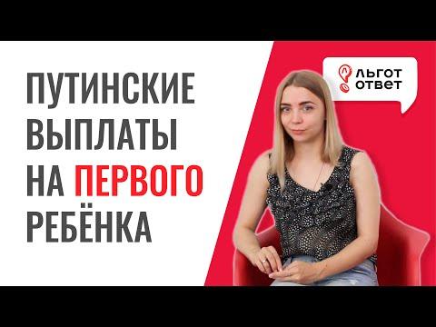 Путинские выплаты на первого ребенка в 2019 году