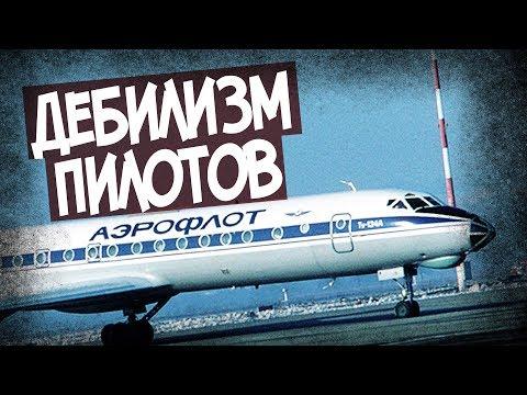 Самая Идиотская Авиакатастрофа В СССР