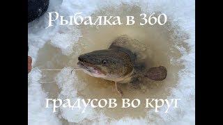 Рыбалка в палатке 360 градусов