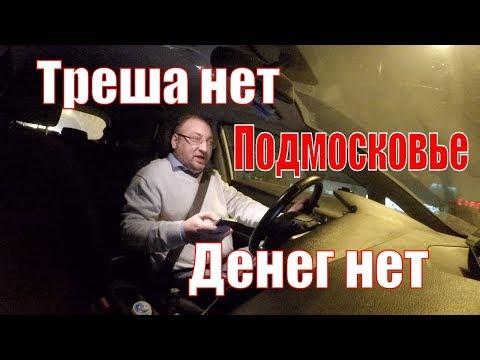Работа в #Яндекс #такси и #Gett.  #Подмосковье.  За счёт водителя/StasOnOff