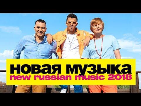 НОВАЯ РУССКАЯ МУЗЫКА 2018 - ИЮЛЬ