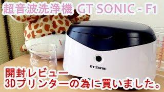 超音波洗浄機GT SONIC GT-F1【開封レビュー】【3Dプリンター】