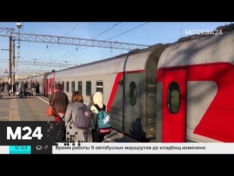 РЖД запускает поезда с кольцевым маршрутом - Москва 24