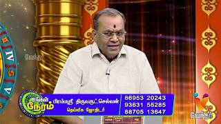 Ungal Neram 05-03-2020 Vendhar tv Astrology Doubts Show