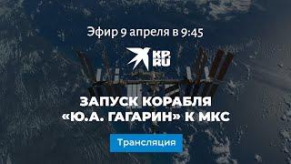 Запуск корабля «Ю.А. Гагарин» к МКС: прямая трансляция