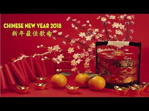 2018新年歌100首传统新年歌 新年歌2018   2018年春节音乐混合泳    Chinese New Year Songs 2018,