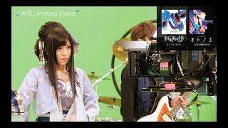 和楽器バンド / 4/25発売「オトノエ」メイキング映像ダイジェスト