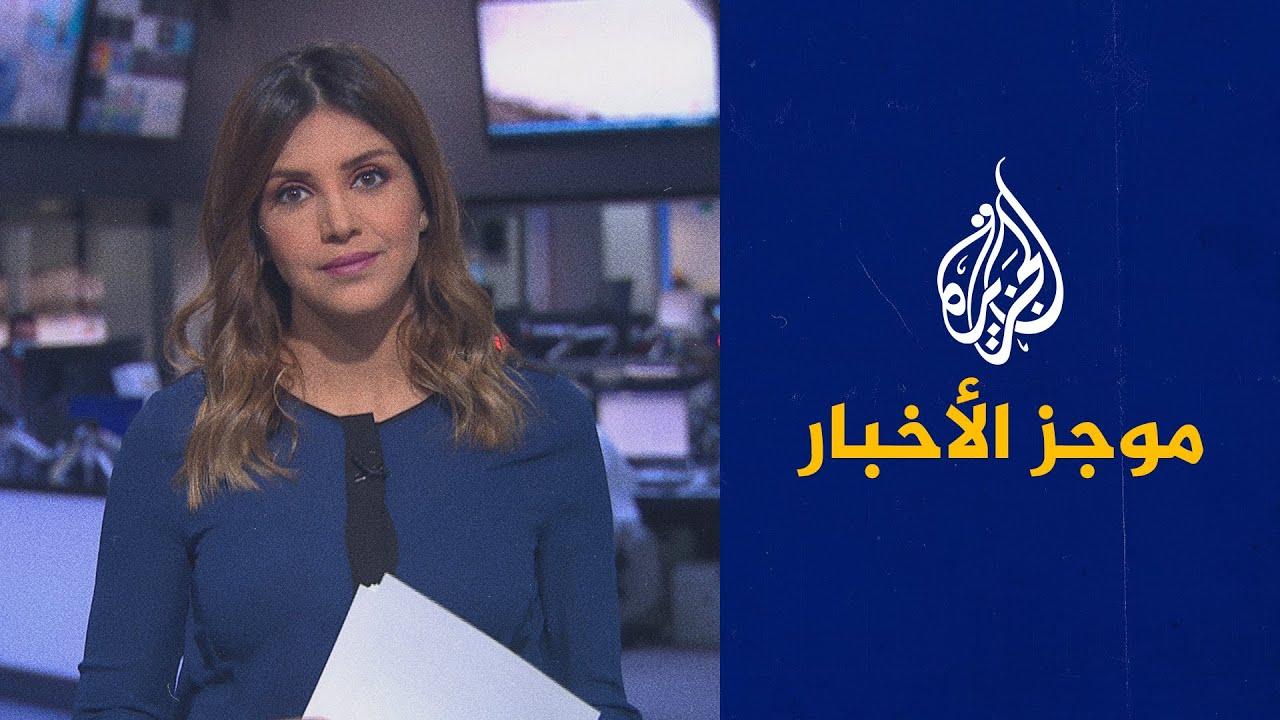 موجز الأخبار - التاسعة صباحا 25/02/2021