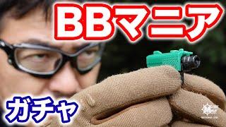 ガチャ BBガンマニア レビュー マック堺毎週月曜玩具レビュー動画