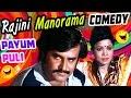 Paayum Puli Tamil Movie Comedy Scenes | Rajinikanth | Radha | Manorama | API Tamil Comedy