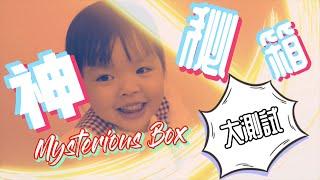 三歲半小朋友挑戰神秘箱的結果是...... Kids games—Mysterious Box【Chloe MaMa】