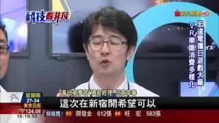 【科技看非凡】日最大千坪VR樂園 非凡搶開幕前直擊