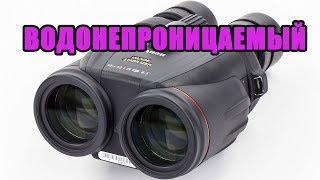 Бинокль canon 10x42 l is wp купить в интернет магазине 👍