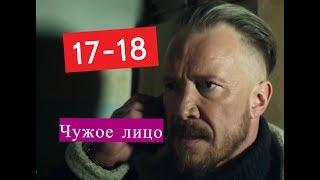 Чужое лицо сериал 17-18 серии Анонсы и содержание серий 17-18 серия