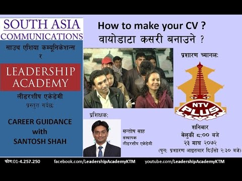 How to make your CV (in Nepali)