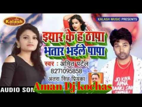 #Antra_Singh_Priyanka Ka Superhit Bhojpuri Dj Song Yar Ke Ha Thapa Dj Aman Kochas