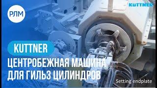 KUTTNER центробежная машина для гильз цилиндров