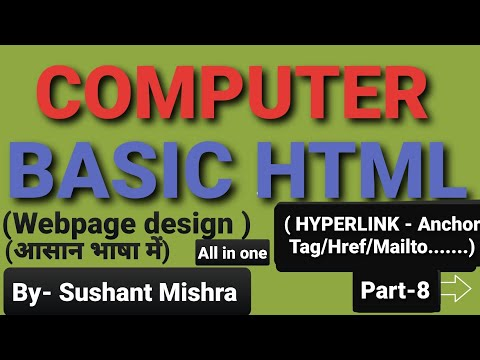 HYPERLINK - HTML  A Webpage Designing Language Part- 8