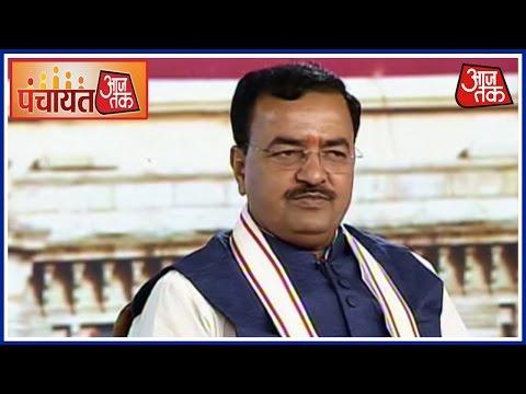 Panchayat Aaj Tak: Deputy Chief Ministers Of Uttar Pradesh On Kaise Banega Uttam Pradesh.