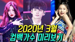2020년 3월 컴백 아이돌 미리보기 / 해군수달