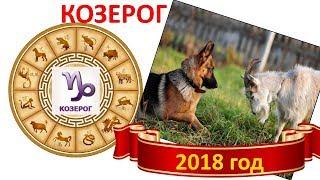 Прогноз для Козерогов на 2018 год.