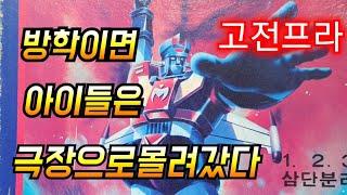 피규어 고전프라 방학특선 만화영화 슈퍼 마징가3