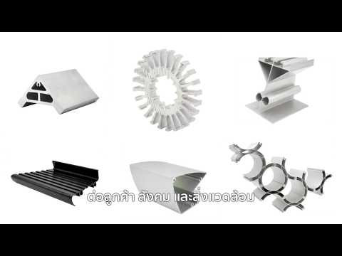 Thai Metal Aluminium Presentation (Industrial Product) EN