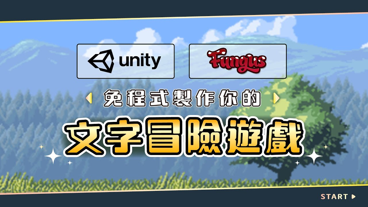 免程式製作文字冒險遊戲 Unity + Fungus  hahow 好學校課程