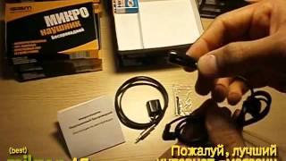 Mikron45.ru демонстрация комплекта микронаушника(, 2012-04-17T06:31:00.000Z)