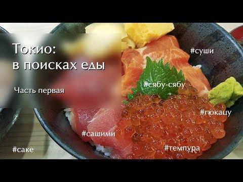 Токио в поисках еды: сашими, темпура, сябу-сябу и другие японские удовольствия