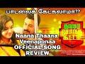 Thaana Serndha Kootam - Naana Thaana VeenaPonaa Song Review By SmartKsTudios | Anirudh | TSK |