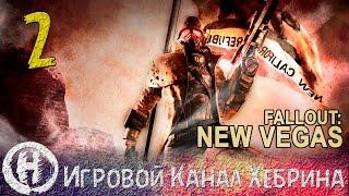 Прохождение Fallout New Vegas - Часть 2 (Защита Гудспрингс)