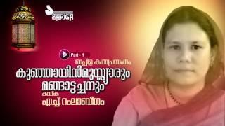 Kunjayin Muslyarum Mangattachanum | Mppila Kathaprasangam | Ramla Beegum | Part 1