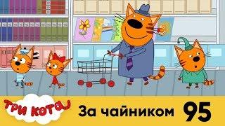 Три кота | Серия 95 | За чайником