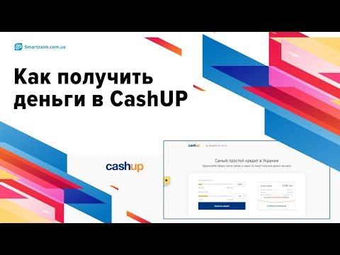 Как получить деньги в CashUP