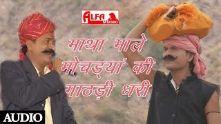 Matha Male Mochadya Ki Gathadi Dhari Rajasthani Song   Marwari Songs Rajasthani   Bhagwan Sahay Sain