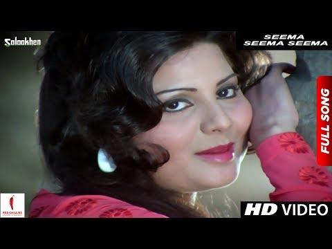 Seema Seema Seema | Salaakhen | Full Song HD | Shashi Kapoor, Sulakshana Pandit
