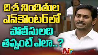 CM Jagan Power Punch Words About Chatanpally Encounter