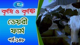 Krishi O Krishti | ডেয়রী ফার্ম  | Episode-148 | Rtv Lifestyle