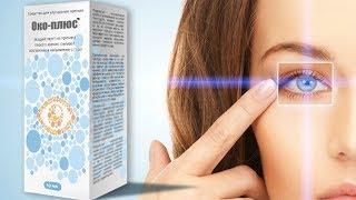 око-плюс - капли для глаз: цена, купить и инструкция по применению