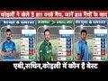 कोहली ने खेले है 211 वनडे मैच, जानें 211 मैचों के बाद एबी,सचिन,कोहली में कौन है बेस्ट