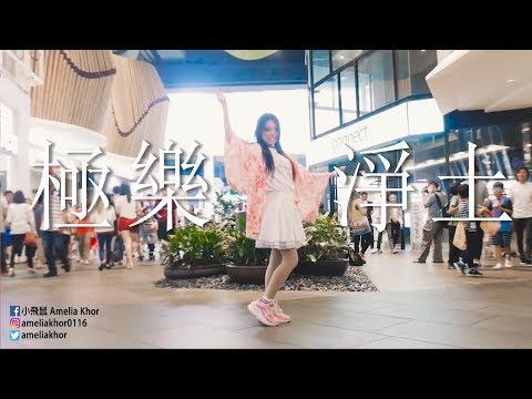 極楽浄土- Gokuraku Jodo 【みうめ・メイリア・217】GARNiDELiA Dance at TAGCC by Amelia
