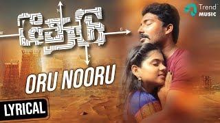 thedu-tamil-movie-oru-nooru-sanjay-meghana-sivakasi-murugesan-trend-music