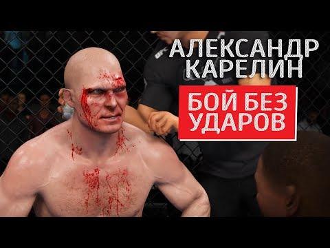 ШОКИРУЮЩИЙ Бой Александра Карелина без единого удара в UFC